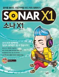 SONAR X1(CD1장포함)