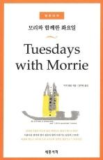 Tuesdays with Morrie (모리와 함께한 화요일)