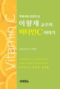 이왕재 교수의 비타민C 이야기