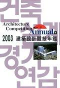 건축설계경기연감 9