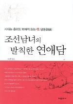 조선남녀의 발칙한 연애담