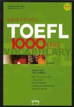 TOEFL에 자주 나오는 1000단어