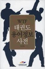 WTF 태권도 용어정보 사전(양장본 HardCover)