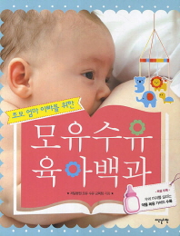 모유수유 육아백과(초보 엄마 아빠를 위한)(개정판)
