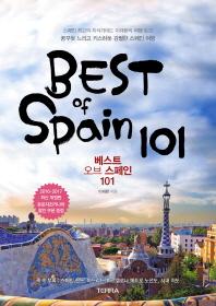 베스트 오브 스페인 101(2016-2017)(개정판)
