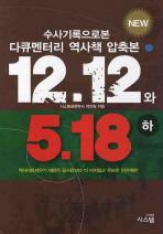 12.12 와 5.18(하)