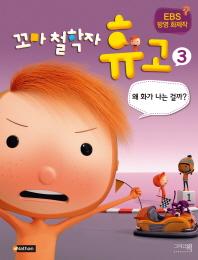 꼬마 철학자 휴고. 3: 왜 화가 나는 걸까?(0609 생각 깨치기)
