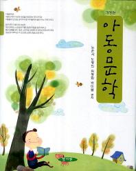 아동문학(개정판)