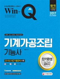 기계가공조립기능사 단기완성(2017)(Win-Q(윙크))(개정판)