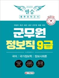 군무원 정보직 9급 필승 봉투모의고사(2020)