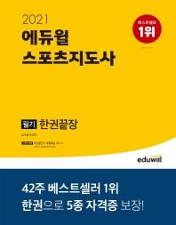 스포츠지도사 필기 한권끝장(2021)(에듀윌)
