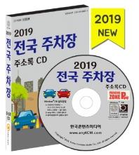 전국 주차장 주소록(2019)