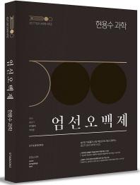 현용수 과학 엄선 오백제(2016)(공단기 엄선 500제 시리즈)