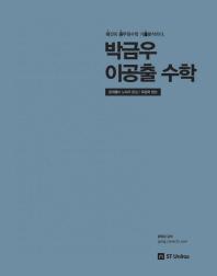 박금우 이공출 수학(2019)(커넥츠 공단기)
