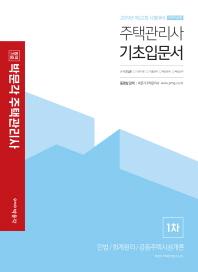 주택관리사 1차 기초입문서(2019)(박문각)(전면개정판)