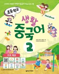 초등학교 생활 중국어. 2(메인북)