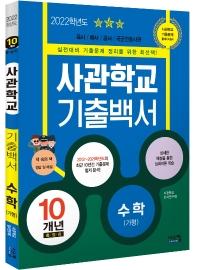 수학(가형) 사관학교 기출백서 10개년 총정리(2022)
