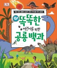 똑똑한 어린이를 위한 공룡 백과(양장본 HardCover)