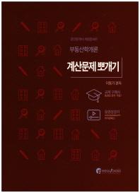 부동산학개론 계산문제 뽀개기(2017)(개정증보판)