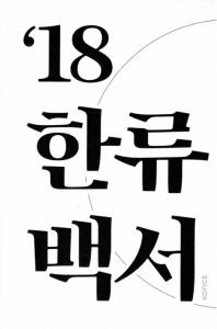 2018 한류백서(양장본 HardCover)