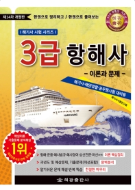 3급 항해사 이론과 문제(개정판 14판)(해기사 시험시리즈)
