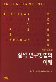 질적 연구방법의 이해(개정판 2판)(양장본 HardCover)