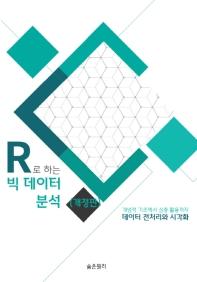 R로 하는 빅데이터 분석: 데이터 전처리와 시각화
