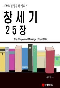 SMB 성경주석: 창세기 25장