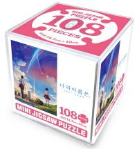 너의 이름은. 미니 직소퍼즐 108pcs: 티저 포스터
