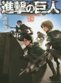[해외]進擊の巨人 18