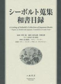 シ-ボルト蒐集和書目錄