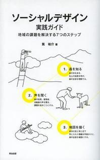 ソ-シャルデザイン實踐ガイド 地域の課題を解決する7つのステップ