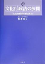 文化行政法の展開 文化政策の一般法原理