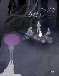 0812 괴담 클럽(웅진책마을 108)(반양장)