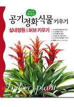 공기정화 식물 키우기(양장본 HardCover)