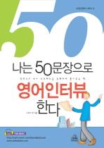 나는 50문장으로 영어인터뷰 한다(개정판)(TAPE1개포함)(50문장영어 시리즈 3)