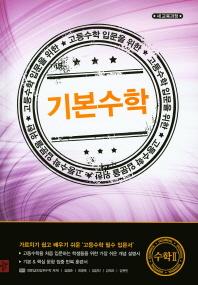 고등 기본수학 수학2(2016)(고등수학 입문을 위한)