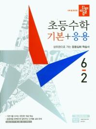 초등 수학 6-2 기본+응용(2021)(디딤돌)