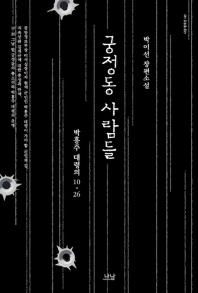궁정동 사람들(나남창작선 149)