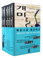 개미 정가:42500원 / 책상태 상급 수준