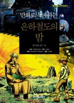 은하철도의 밤(만화로 독파하는)(독서논술 만화 필독선 15)