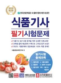 식품기사 필기시험문제(2020)