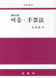 어음 수표법(8판)(양장본 HardCover)