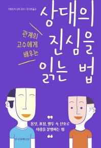 상대의 진심을 읽는 법