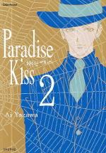 파라다이스 키스 2