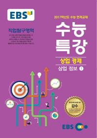 고등 직업탐구영역 상업경제 상업정보1(2017 수능대비)