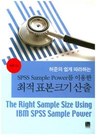 ����ǥ��ũ�����(SPSS Sample Power�� �̿���)