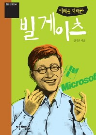 미래를 지배한 빌 게이츠(청소년평전 41)