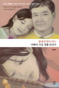 딸에게 힘이 되는 아빠의 직장 생활 안내서  ///JJ2
