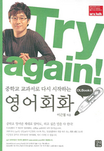 TRY AGAIN (OLBook판)
